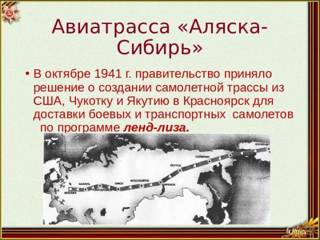 Авиатрасса «Аляска-Сибирь»