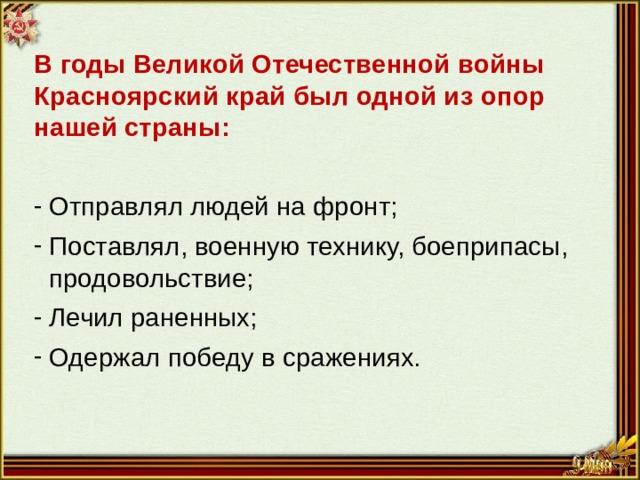 В годы Великой Отечественной войны Красноярский край был одной из опор нашей страны: