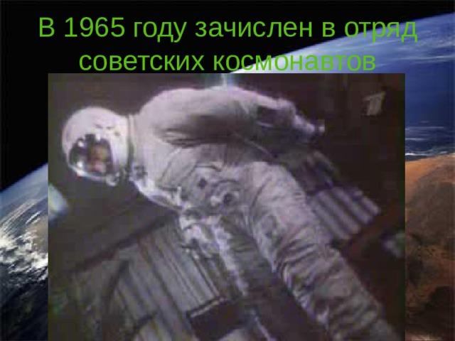 В 1965 году зачислен в отряд советских космонавтов