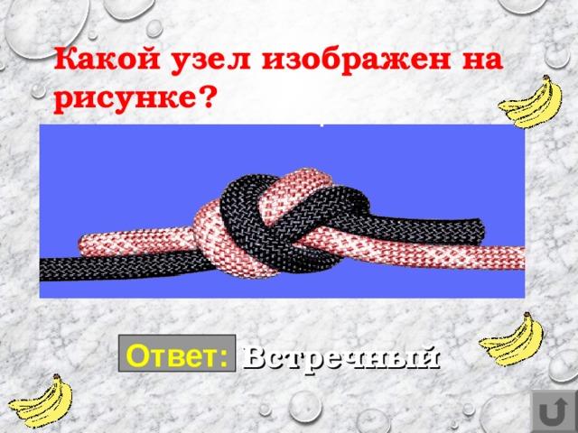 Какой узел изображен на рисунке? . Встречный Ответ: