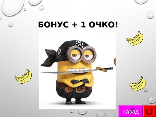БОНУС + 1 ОЧКО! назад
