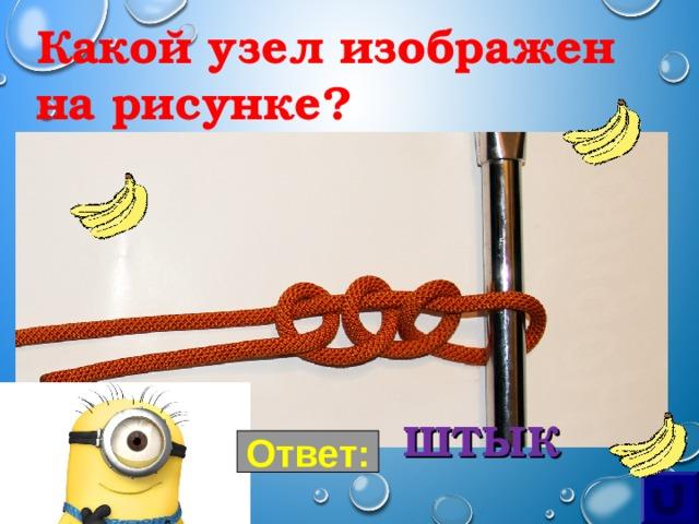 Какой узел изображен на рисунке? ШТЫК Ответ: