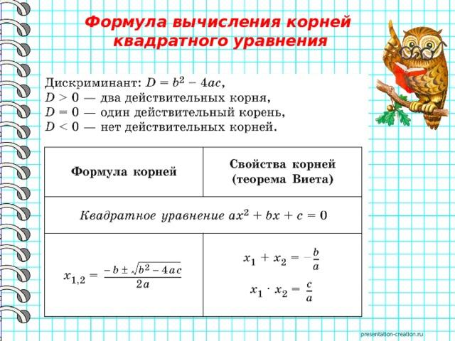 Формула вычисления корней  квадратного уравнения