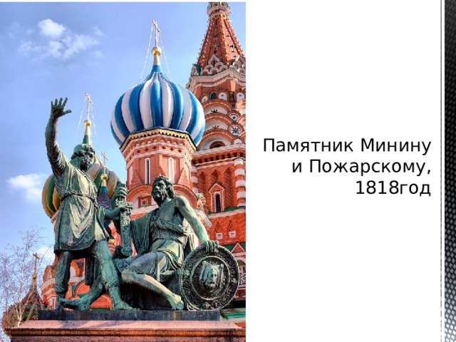 Памятник Минину и Пожарскому, 1818год