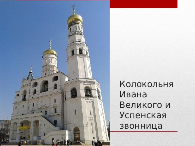 Колокольня Ивана Великого и Успенская звонница