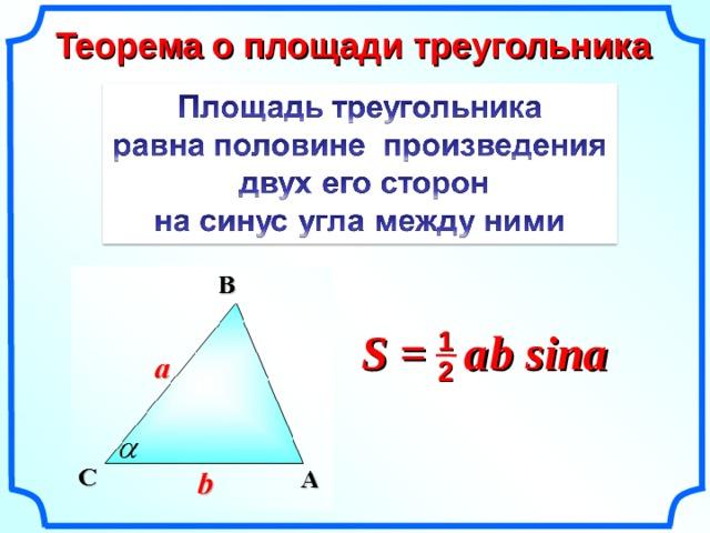 Теорема о площади треугольника S =  a  b sina 1 «Геометрия 7-9» Л.С. Атанасян и др. 2