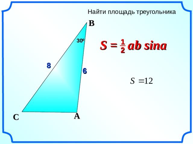 Найти площадь треугольника  B S =  a  b sina 1 3 0 0 2 8 6 Гаврилова Н.Ф. Поурочные разработки по геометрии: 9 класс. A C 19