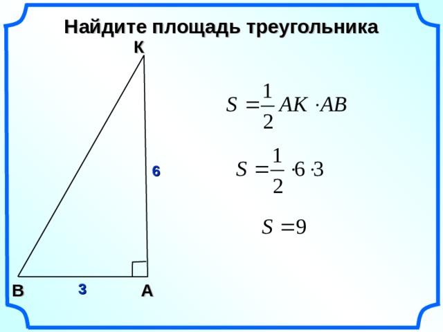 Найдите площадь треугольника К 6 В 3 A