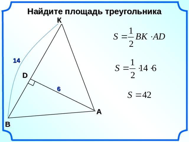Найдите площадь треугольника К 14 D 6 A В
