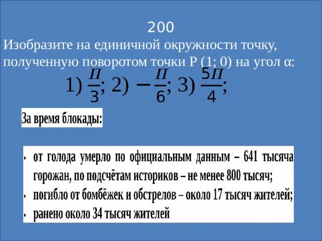 200 Изобразите на единичной окружности точку, полученную поворотом точки Р (1; 0) на угол α: