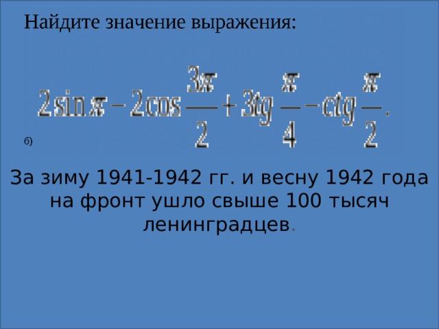 За зиму 1941-1942 гг. и весну 1942 года на фронт ушло свыше 100 тысяч ленинградцев .