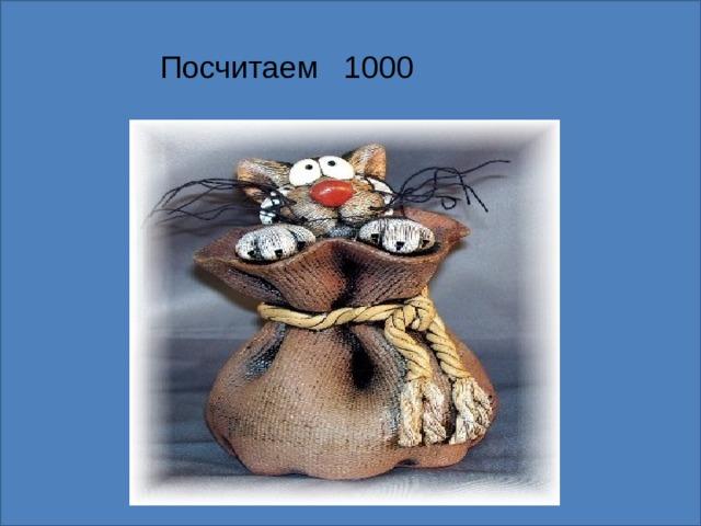 Геометрические фигуры 600  Посчитаем 1000
