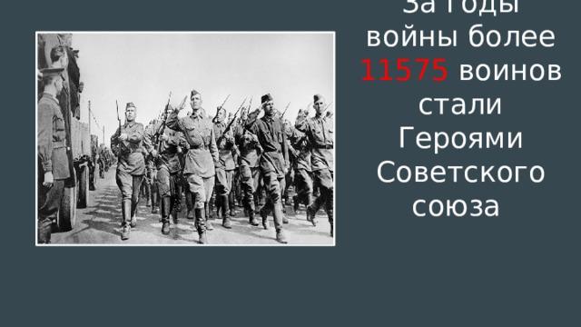 За годы войны более 11575 воинов стали Героями Советского союза
