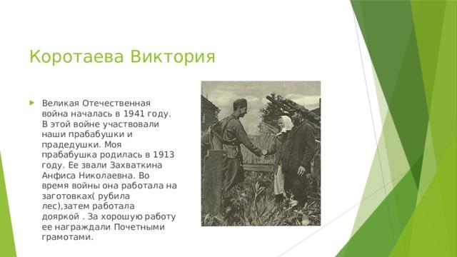 Коротаева Виктория