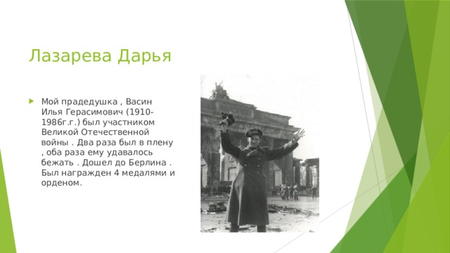 Лазарева Дарья