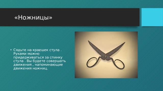 «Ножницы»