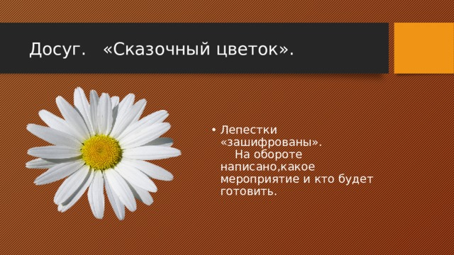 Досуг. «Сказочный цветок».