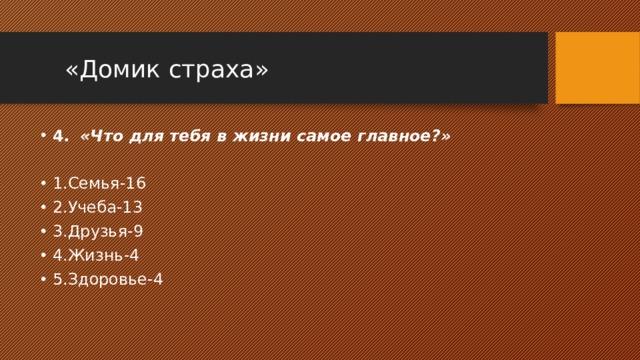«Домик страха» 4.  «Что для тебя в жизни самое главное?»