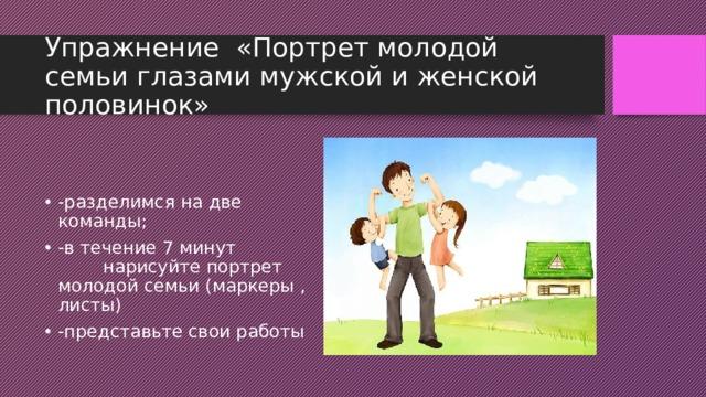 Упражнение «Портрет молодой семьи глазами мужской и женской половинок»