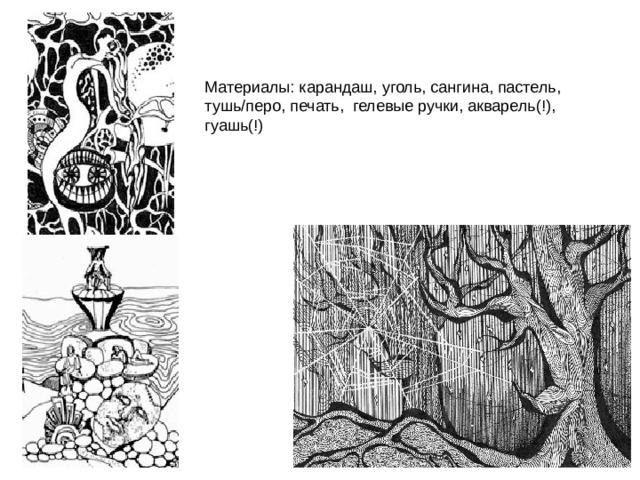 Материалы: карандаш, уголь, сангина, пастель, тушь/перо, печать, гелевые ручки, акварель(!), гуашь(!)