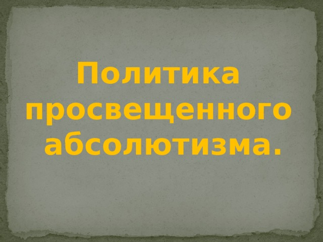 Политика просвещенного абсолютизма.