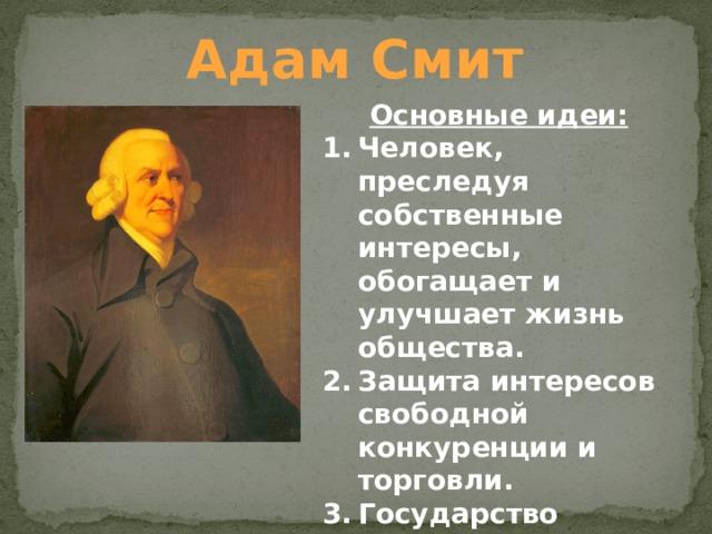 Адам Смит Основные идеи: