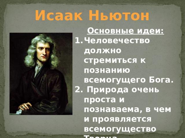 Исаак Ньютон Основные идеи: