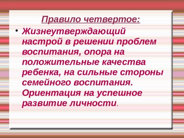 Правило четвертое: