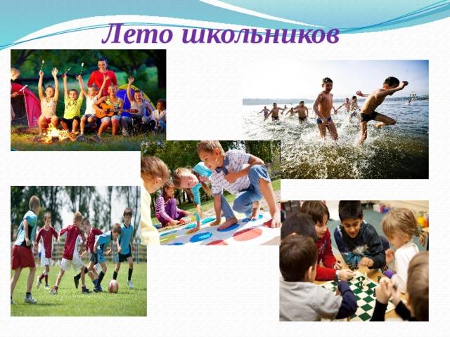 Лето школьников