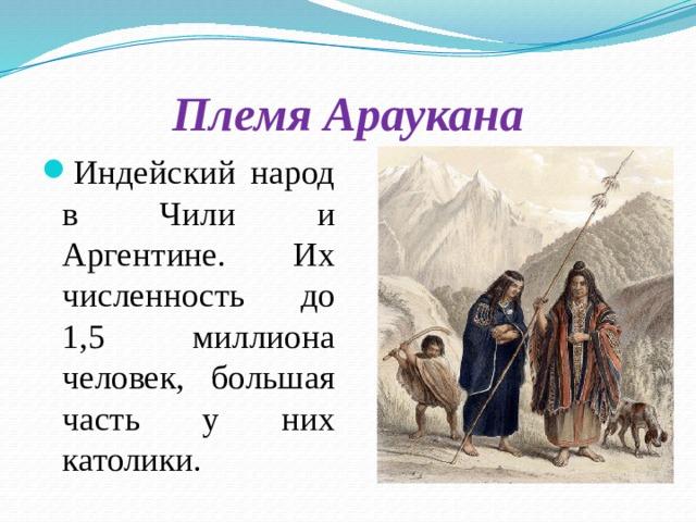 Племя Араукана