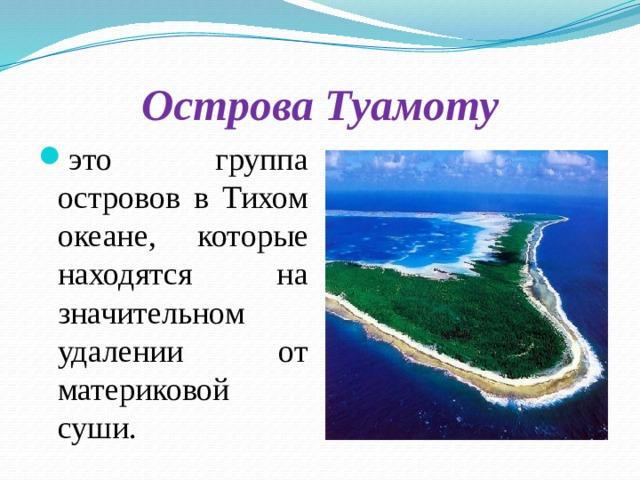 Острова Туамоту