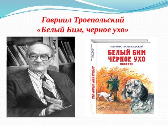 Гавриил Троепольский  «Белый Бим, черное ухо»