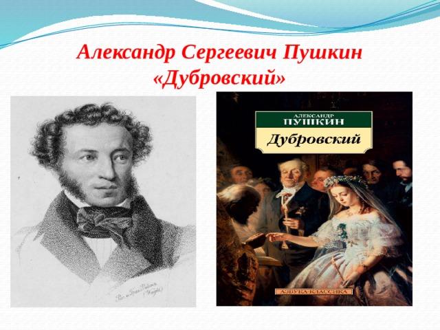 Александр Сергеевич Пушкин «Дубровский»