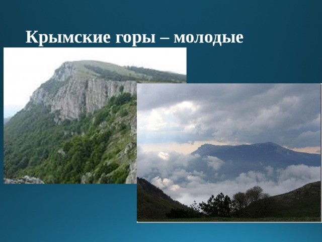 Крымские горы – молодые