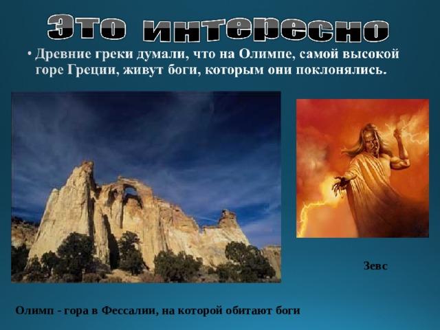 Зевс  Олимп - гора в Фессалии, на которой обитают боги