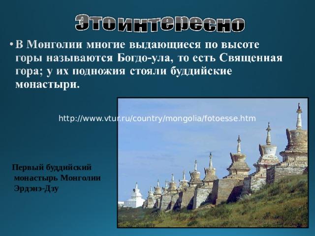 http://www.vtur.ru/country/mongolia/fotoesse.htm Первый буддийский  монастырь Монголии  Эрдэнэ-Дзу