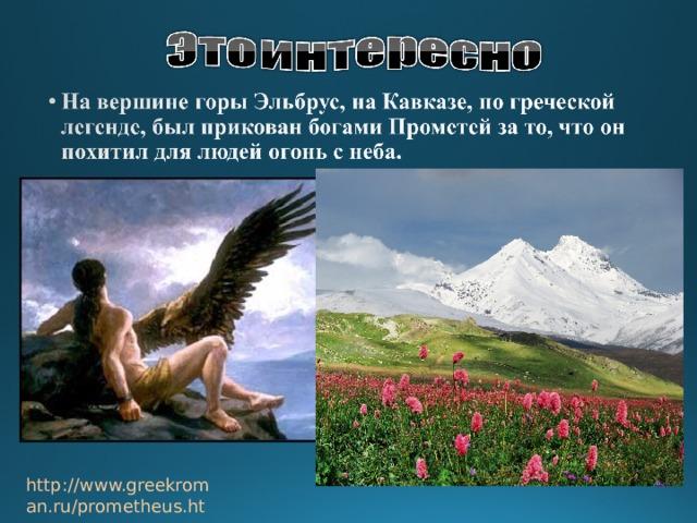 http://www.greekroman.ru/prometheus.htm