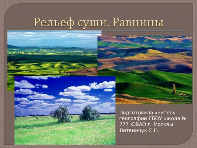 Подготовила учитель географии ГБОУ школа № 777 ЮВАО г. Москвы: Литвинчук С.Г.
