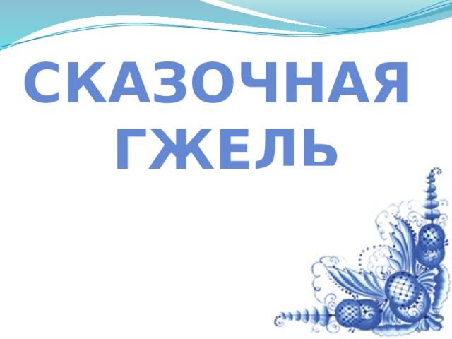 Сказочная Гжель