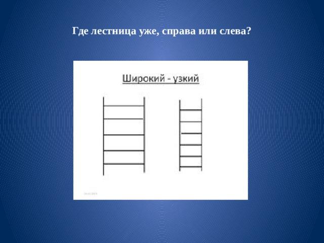 Где лестница уже, справа или слева?