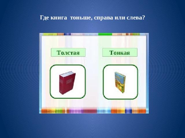 Где книга тоньше, справа или слева?