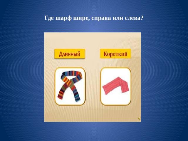 Где шарф шире, справа или слева?