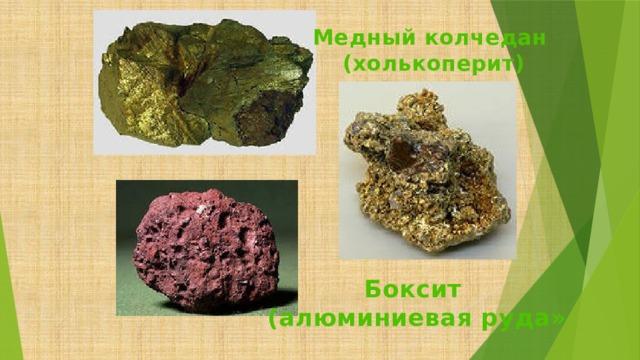 Медный колчедан  (холькоперит) Боксит (алюминиевая руда»
