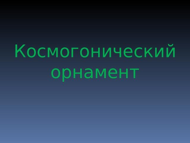 Космогонический орнамент