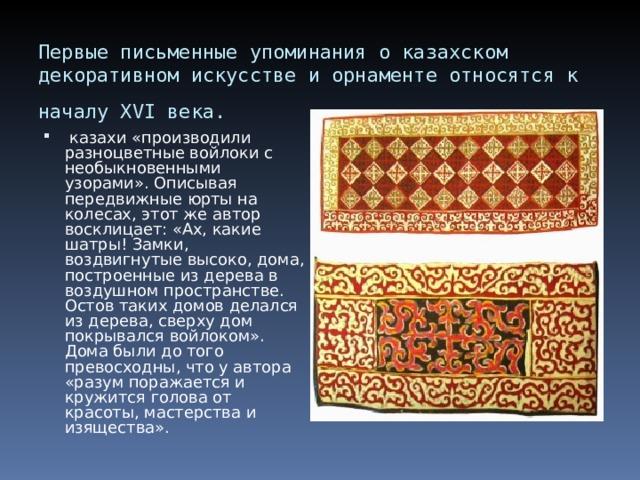 Первые письменные упоминания о казахском декоративном искусстве и орнаменте относятся к началу XVI века.
