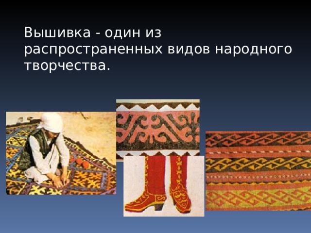 Вышивка - один из распространенных видов народного творчества.