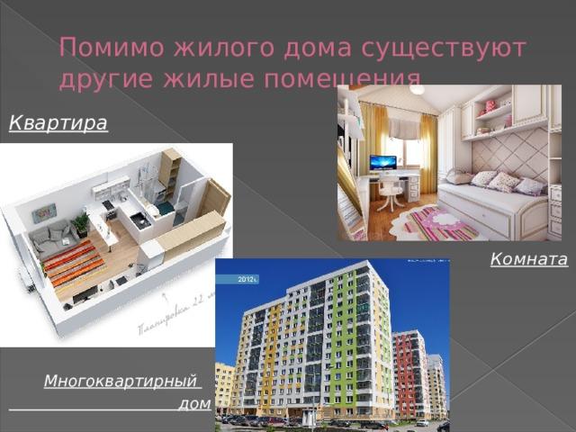 Помимо жилого дома существуют другие жилые помещения Квартира   Комната  Многоквартирный  дом