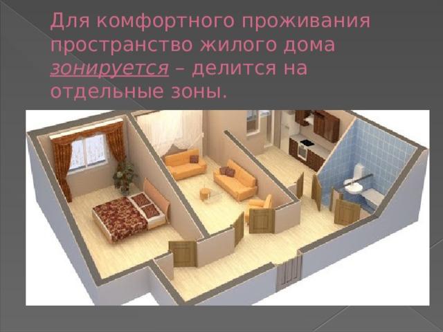 Для комфортного проживания пространство жилого дома зонируется – делится на отдельные зоны.