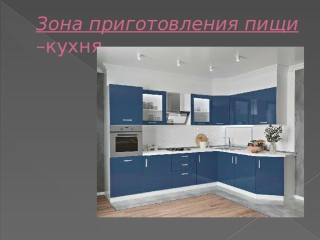 Зона приготовления пищи –кухня.