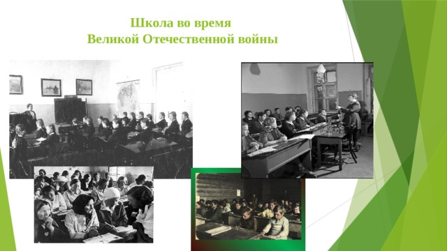 Школа во время  Великой Отечественной войны